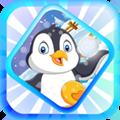 顽皮的企鹅逃生游戏v0.1最新版