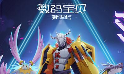 数码宝贝新世纪手游附兑换码v1.0.3官方版