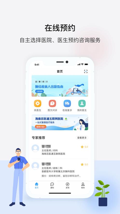 海南百医通app1.0.0苹果版截图0