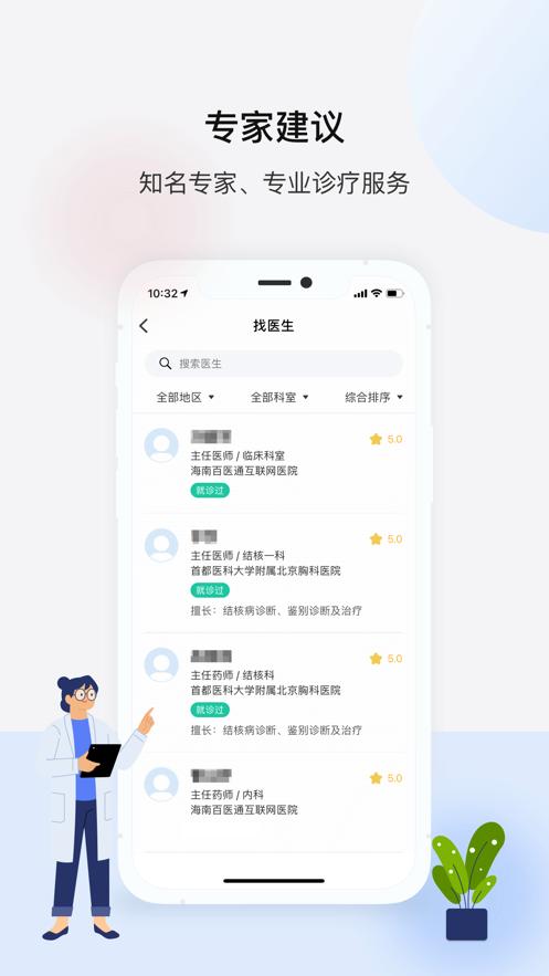 海南百医通app1.0.0苹果版截图1