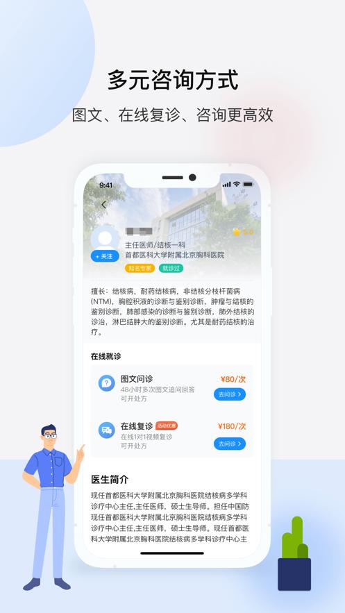 海南百医通app