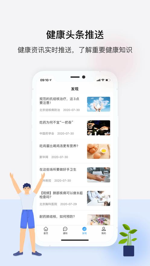 海南百医通app1.0.0苹果版截图2