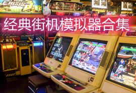 街机模拟器_街机游戏模拟器_街机游戏下载