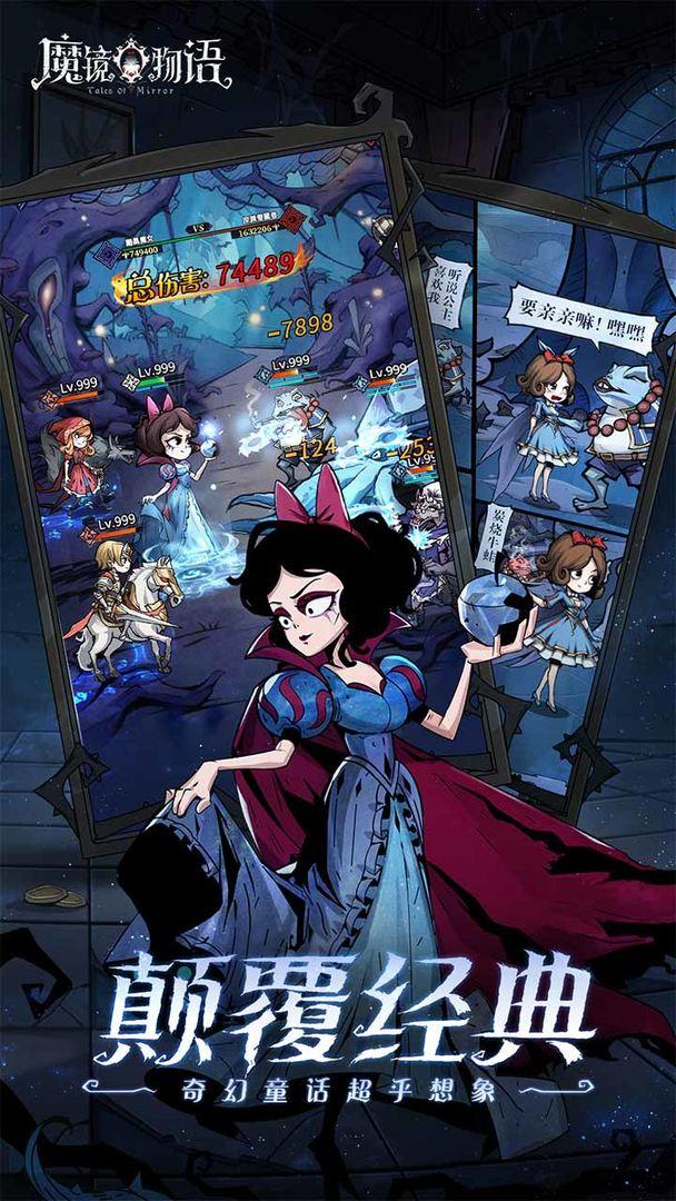 魔镜物语手游正式版截图2