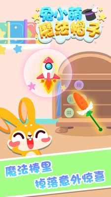 兔小萌魔法帽子游戏