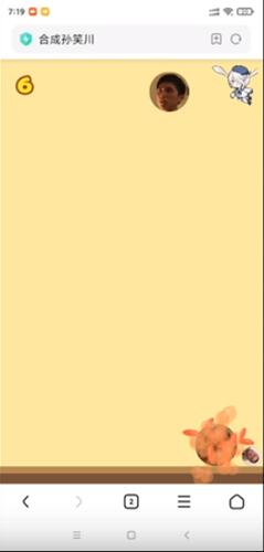 合成一个孙笑川1.0安卓版截图2
