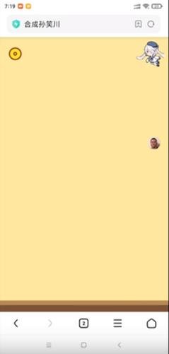 合成一个孙笑川1.0安卓版截图1
