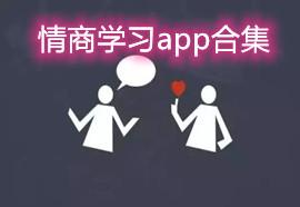 情商学习app合集