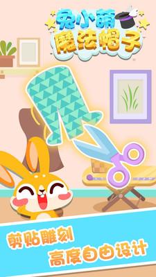 兔小萌魔法帽子游戏1.0免费版截图0