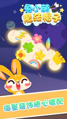 兔小萌魔法帽子游戏1.0免费版截图3