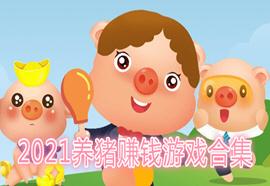 2021养猪赚钱游戏合集
