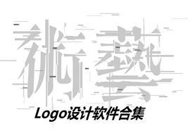 logo设计软件合集