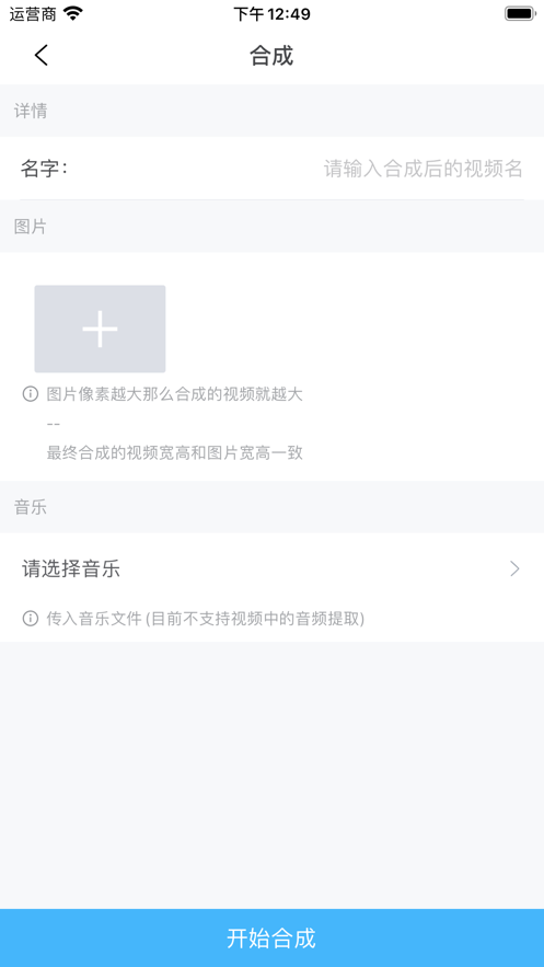 影合app视频生成1.0免费版截图0