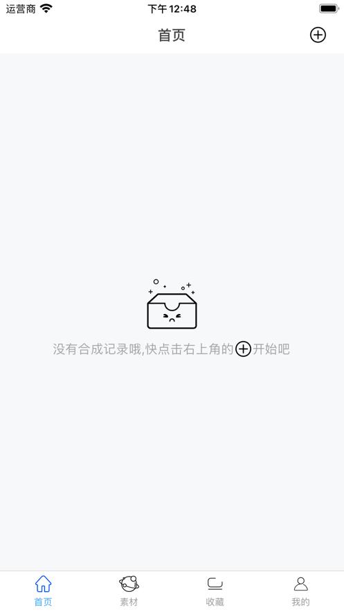 影合app视频生成1.0免费版截图2