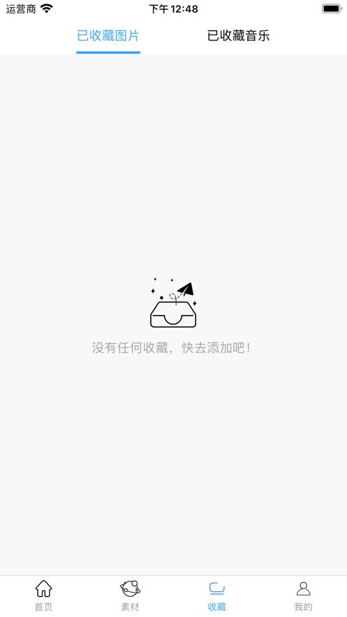 影合app视频生成1.0免费版截图4