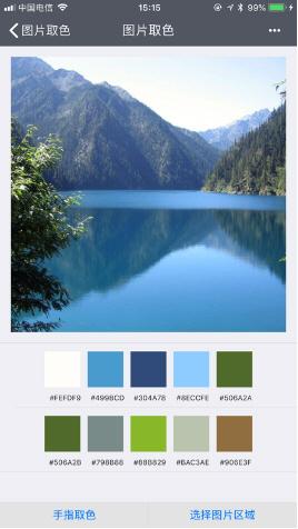 颜色手册色彩搭配参考app2021苹果版截图1
