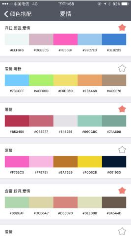 颜色手册色彩搭配参考app2021苹果版截图2