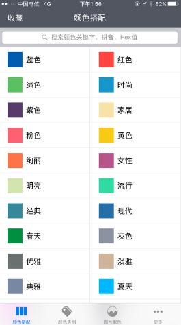 颜色手册色彩搭配参考app2021苹果版截图0
