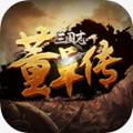 三国志董卓传221mb破解版1.0.1修改版