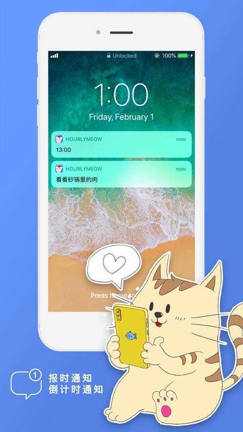报时喵app导入铃声3.0.9破解版截图1