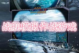 可以自己建造军舰的游戏_二战军舰游戏单机_海战类