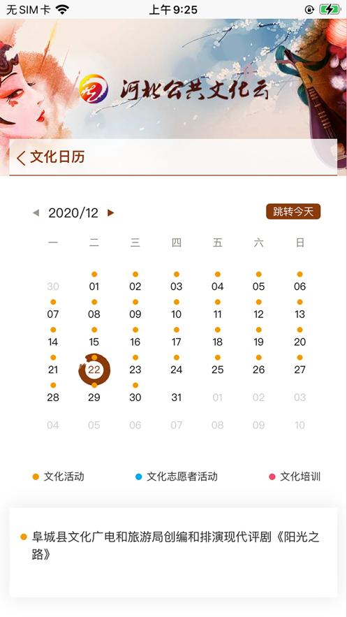 乐享冀艺app1.0免费版截图0