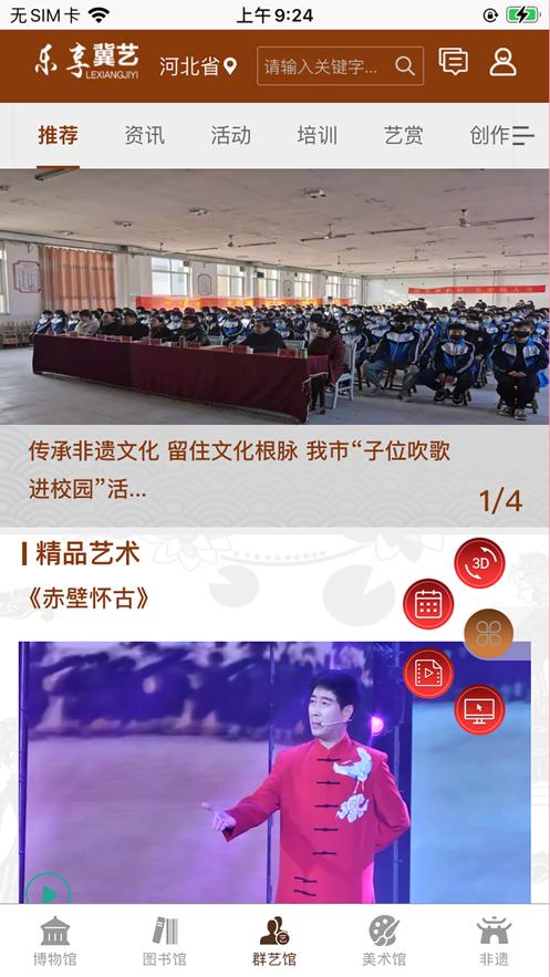 乐享冀艺app1.0免费版截图4