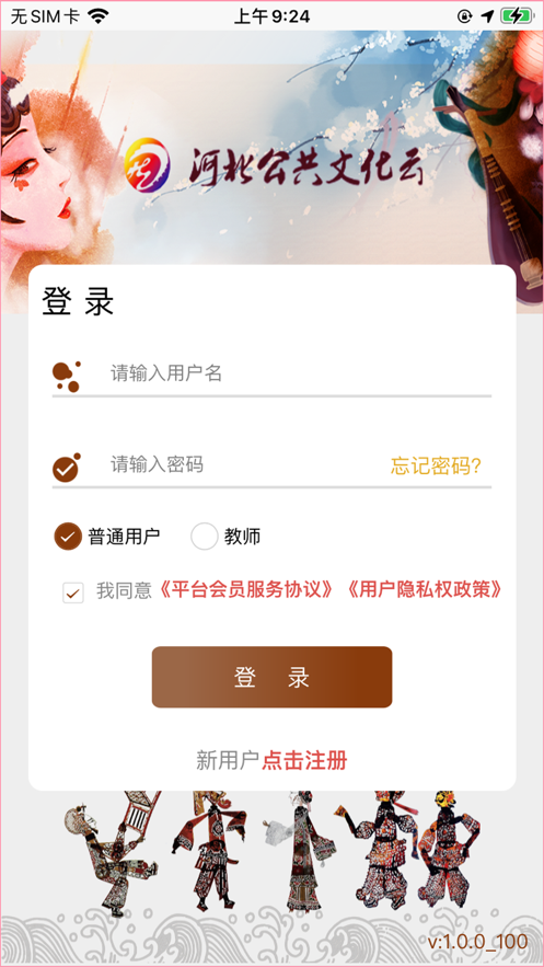乐享冀艺app1.0免费版截图3