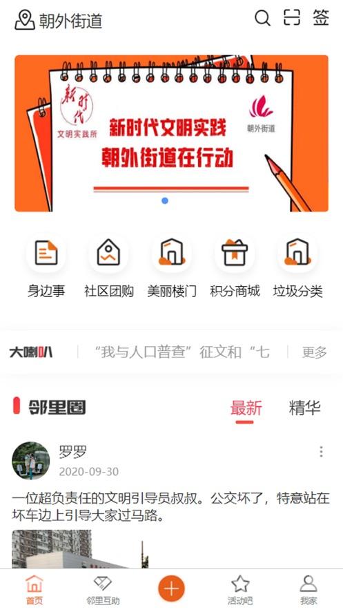 朝外街道伴儿app2.8.111最新版截图2