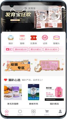 猫上app1.0安卓版截图2