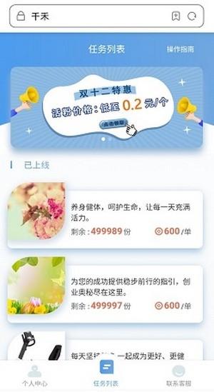 千禾全自动脚本app1.0免费版截图1