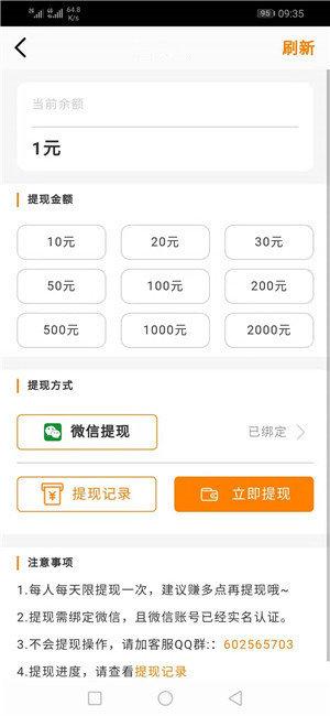 糖藕资讯赚钱app1.0.0最新版截图0