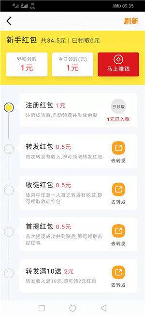 糖藕资讯赚钱app1.0.0最新版截图2