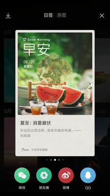 vivo锁屏画报app2.4操作版截图3