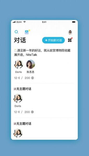 对话吧app邀请码1.0.01最新版截图0