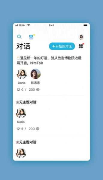 对话吧app邀请码1.0.01最新版截图2