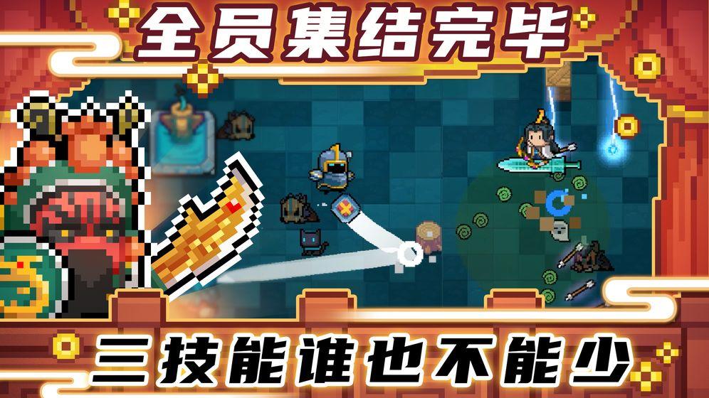 元气骑士3.3破解版全角色无敌版截图0