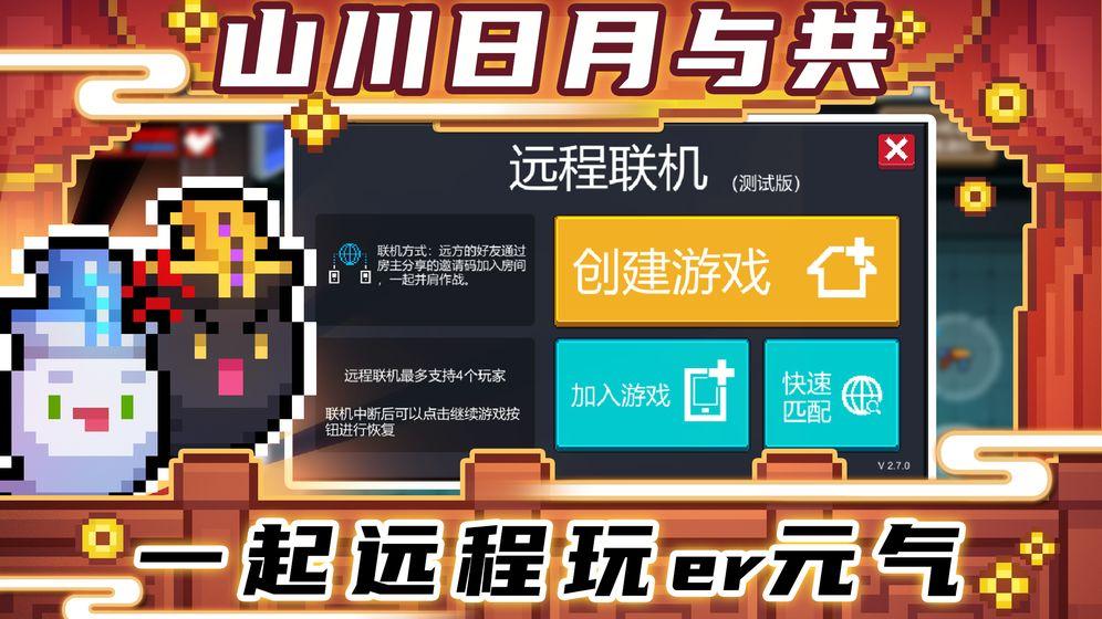 元气骑士3.3破解版全角色无敌版截图1