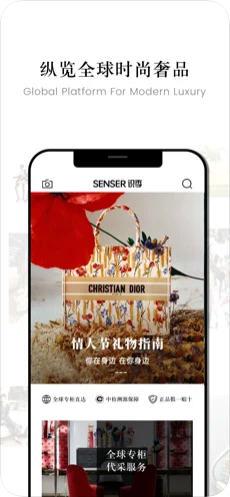 senser识季app最新版1.0.0截图0
