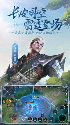王者荣耀云游戏15M安装包3.9.1.1012200独立版截图0