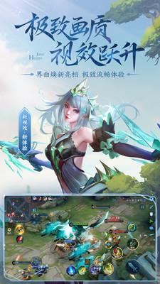王者荣耀云游戏15M安装包3.9.1.1012200独立版截图1