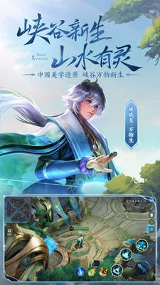 王者荣耀云游戏15M安装包3.9.1.1012200独立版截图2