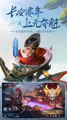 王者荣耀云游戏15M安装包3.9.1.1012200独立版截图3
