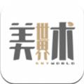 美术世界app激活码破解版1.1.9最新版