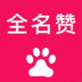 全名赞appv1.0.0安卓版