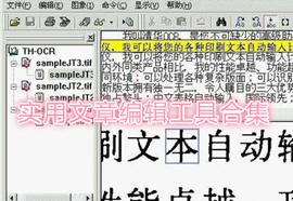 最好用的文章编辑工具_超好用的文章编辑软件