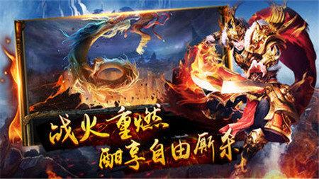 炫龙记传奇手游官网3.0gm版截图1