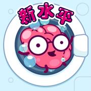 清洗大脑游戏1.0.0安卓版