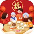 合成年夜饭游戏v1.0苹果版