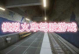 地铁模拟游戏合集